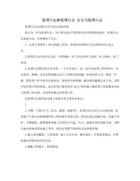监理日记和监理日志 怎么写监理日志.doc