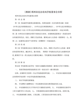 [教材]邓州市民办春风学校董事会章程.doc