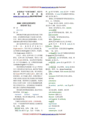 08年文都英语徐绽词汇笔记.doc