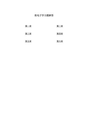 核电子技术原理 (王芝英 著) 原子能出版社 部分课后答案.pdf