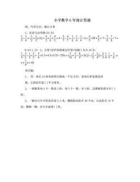 小学数学6年级计算题.doc