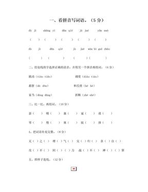 人教版五年级下册第五单元测试卷.doc
