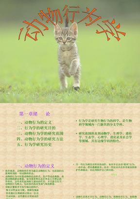 第一章动物行为学绪论-第二章定型行为.ppt