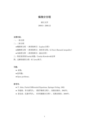 偏微分.pdf