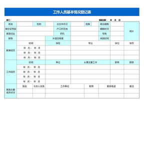 工作人员基本情况登记表.xls