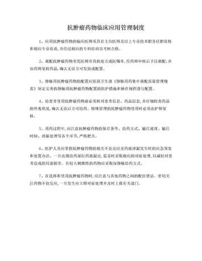抗肿瘤药品管理制度.doc