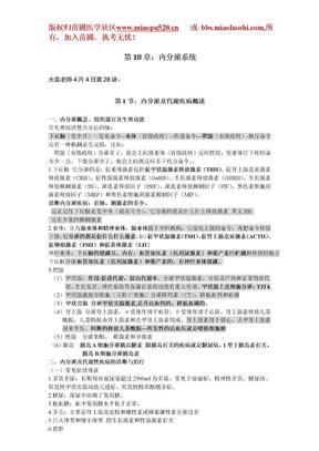 2011年内分泌系统笔记(3讲全).doc