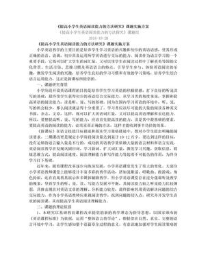 科研课题 英语阅读实施方案.doc