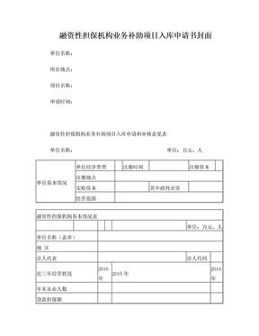 融资性担保机构业务补助项目入库申请书封面.doc