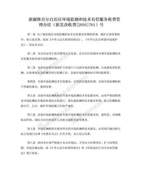 新疆维吾尔自治区环境监测和技术有偿服务收费管理办法(新发改收费[2010]761)号(1).doc