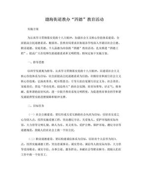 """渤海街道教办""""四德""""教育活动实施方案.doc"""