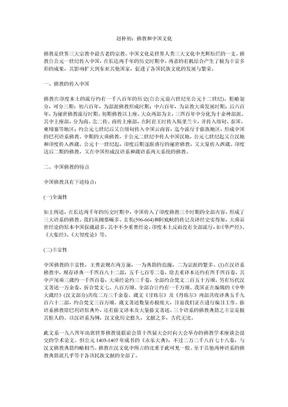 赵朴初:佛教和中国文化.doc