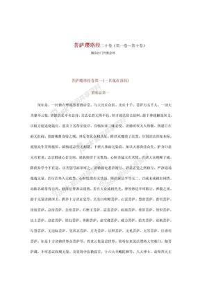 菩萨璎珞经二十卷.doc
