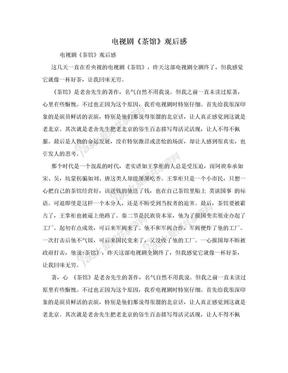 电视剧《茶馆》观后感.doc