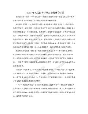 2013年机关民警下基层心得体会2篇.doc