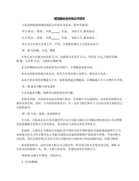 规范股份合作协议书范本.docx