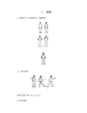 二十四式太极拳图解.doc
