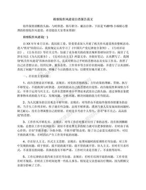检察院作风建设自查报告范文.docx