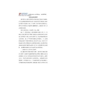 美术教师师德论文幼儿园教师美术论文论幼儿园美术教育.doc