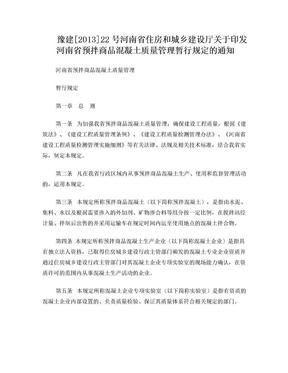 河南省预拌商品混凝土质量管理暂行规定.doc