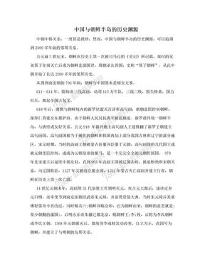 中国与朝鲜半岛的历史渊源.doc