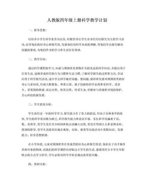 人教版四年级上科学教学计划.doc