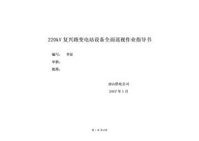 220kV复兴路变电站巡视作业指导书.doc