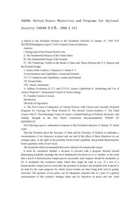 美国安全委员会NSC68号文件.doc
