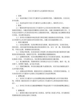 社区卫生服务中心内部绩效考核办法.doc