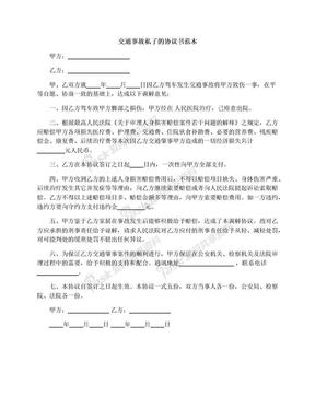 交通事故私了的协议书范本.docx