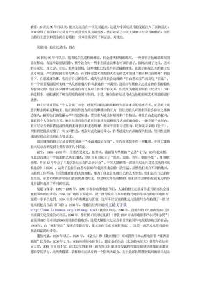 中国大陆独立纪录片的特点.doc
