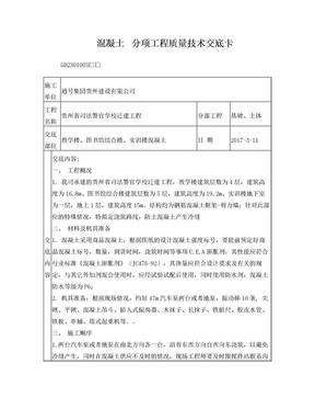 混凝土分项工程技术交底.doc