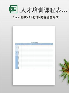 人才培训课程表模板excel表格模板.xlsx