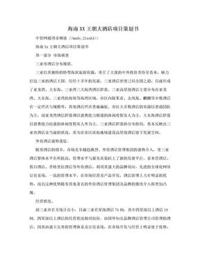 海南XX王朝大酒店项目策划书.doc