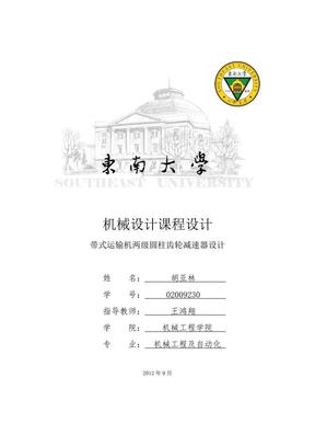 机械设计课程设计指导书.pdf