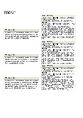 固定资产.doc