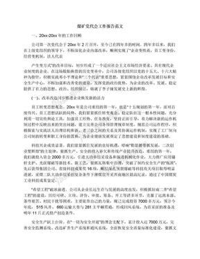 煤矿党代会工作报告范文.docx