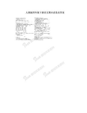 人教版四年级下册语文期末试卷及答案.doc