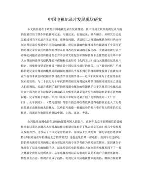 中国电视纪录片发展现状研究.doc
