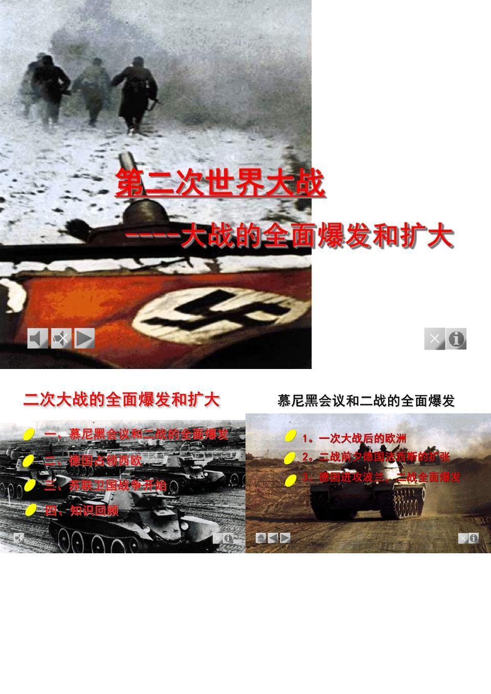第二次世界大战.ppt