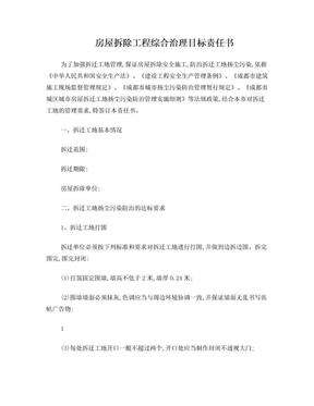 房屋拆除工程综合治理目标责任书.doc