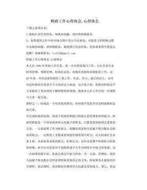 财政工作心得体会,心得体会_.doc