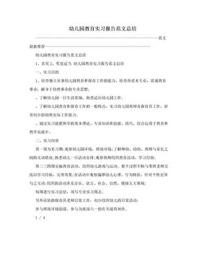 幼儿园教育实习报告范文总结.doc