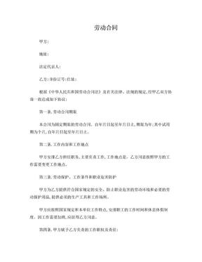 劳动合同-通用简单版.doc