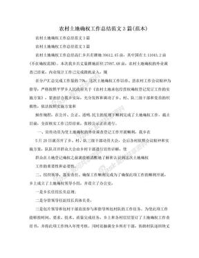 农村土地确权工作总结范文3篇(范本).doc