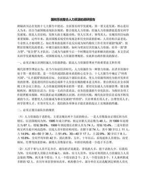 国税系统整合人力资源的调研报告.docx