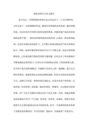 原创物业管理实习报告.doc