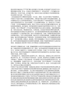 3000字党校学习总结.doc