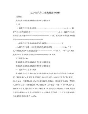 辽宁省汽车工业发展形势分析.doc