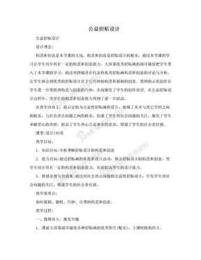 公益招贴设计.doc